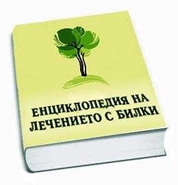 Енциклопедия на лечението с билки