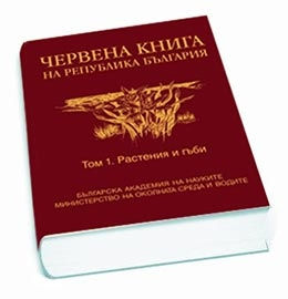 Червена книга на Република България