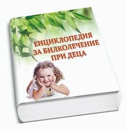 Билколечение при деца - Енциклопедия