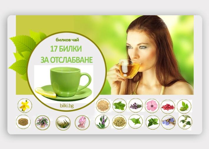 детокс чай,билкова смес,насипен билков чай