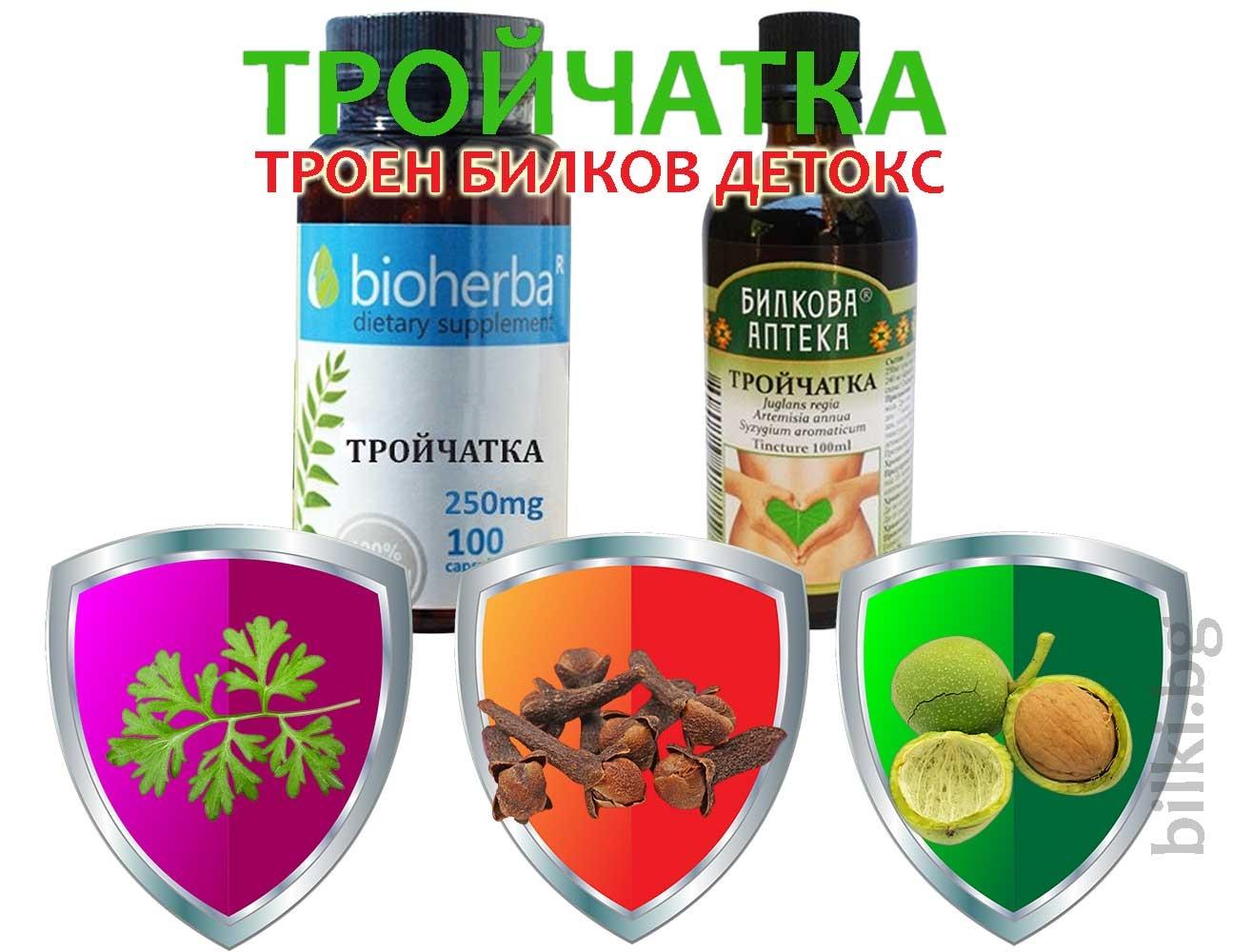 Тройчатка продукти от Биохерба Р, детокс и противопаразитно