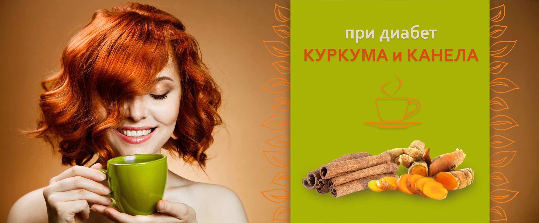 Лукс чай при диабет с Куркума и Канела