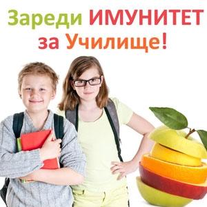 детски имунитет, билкови чаеве, храни за детския имунитет