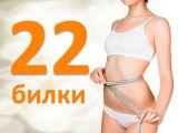 22 БИЛКИ ЗА ОТСЛАБВАНЕ, н.л. Димитър Кръстев 120g