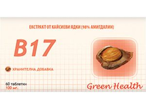b 17,витамин b 17, витамин b 17 против рака, витамин b17 цена